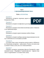 GK Java DZ Modul 03 2 Pobitovye Operacii 1501846233 (4)