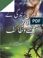 uljhi zindgi k700 suljhe wazaif p1of2 (1).pdf