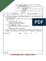 2_2.4-暫准應試申請表