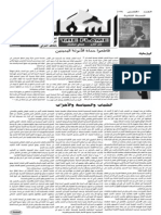 The Flame, October -November 2010 -- Green Left Weekly's Arabic-language supplement