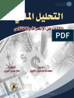 كتاب التحليل المالي الكشف عن الانحراف والاختلاس.pdf