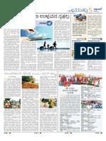 Vishwavani BNG BNG 14072018 21