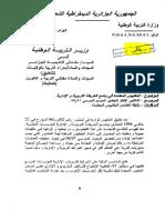 02-المنشور16-1997-مقاييس-إعداد-الخريطة-الادارية-و-التربوية.pdf
