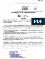 GOST R 52630-2006.pdf
