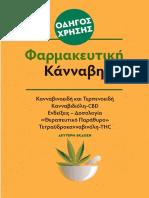 ΟΔΗΓΟΣ ΦΑΡΜΑΚΕΥΤΙΚΗΣ ΚΑΝΝΑΒΗΣ Β ΕΚΔΟΣΗ.pdf