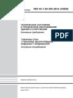 TKP-45-1.04-305-2016 (1).pdf