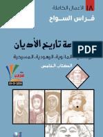 موسوعة تاريخ الاديان الزرداتشية اليهودية فراس سواح