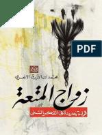 زواج المتعة, قراءة جديدة في الفكر السني - محمد ابن الأزرق الأنجري
