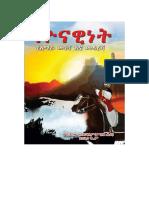 ግዮናዊነት_የአማራ_መነሻ_እና_መዳረሻ_ምስጋናው_አንዱዓለም-2010.pdf