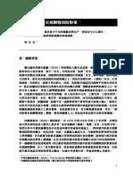 淺談都市防救災規劃暨預防對策:謹以本文獻給臺灣921大地震當中不幸的罹難者與住戶