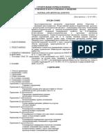 SNiP 2.04-05-2002_RU
