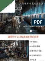 20190419 乳牛動物福利記者會 簡報