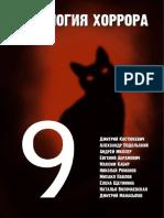 9 Anthology Maxim Kabir