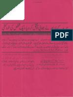 Aurat Par Tashadud |/Woman PunishmenT 11812