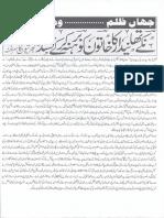 Aurat Par Tashadud |/Woman PunishmenT 11817