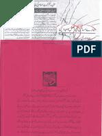 Aqeeda Khatm e Nubuwwat AND ISLAM SAY DOORI  11824