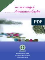 2560_คู่มือการตรวจพิสูจน์ยาเสพติดในของกล.pdf