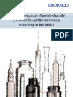 AQL-ISO-2859-1