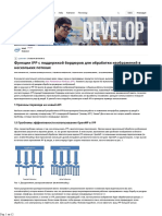 Функции Ipp с Поддержкой Бордюров Для Обработки Изображений в Нескольких Потоках