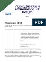 Модуляция EDGE