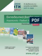 Ziti_ipo.pdf