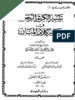 03_ASaadi_TafseerMannan.pdf
