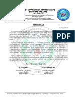 ΕΣΠΕΕΚ - Συνάντηση Με Δκτή ΧΧΤΘΜ Υποστράτηγο Χατζηγεωργίου - ΔΤ