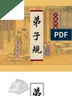 弟子規_兒童啟蒙經典 (漢語拼音)
