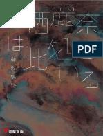 Kamisu Reina_01 - Reina Kamisu is Here.pdf