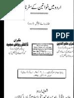 Urdu Main Khawateen Kay Safarnamay, Thesis