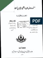 Thesis-Urdu Novel Main Nostalgia