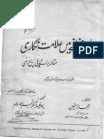 Urdu Afsanay Main Alamat Nigari, Phd Thesis