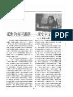 亚洲的共同课题——现实主义