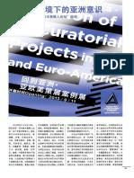 """全球化语境下的亚洲意识国际首届""""亚洲美术策展人论坛""""综述"""