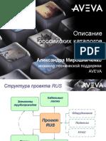 Презентация Rus v.1