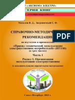 smr-pteep-1-gl-vsya-2015.pdf