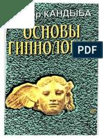 Кандыба - Основы гипнологии.doc