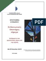 Πρόγραμμα Συνεδρίου Πανεπιστήμιο Αιγαίου
