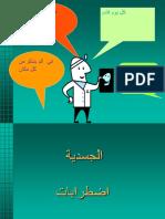Somatoform Disorders.en.Ar