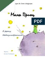 2018 - Малы принц - Антуан де Сент-Екзјупери (превод Јан ван Стенберген).pdf