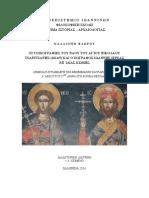 Δ.Δ. ΦΛΩΡΟΥ ΚΑΛΛΙΟΠΗ 2016 (Τ. 1).pdf