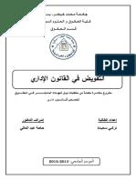 التفويض في القانون الإداري.pdf