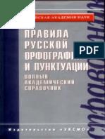 pravila-russkoj-orfografii-i-punktuacii-lopatin.pdf