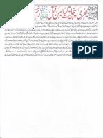Aurat Par Tashadud |/Woman PunishmenT 11853