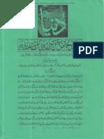 Aurat Par Tashadud |/Woman PunishmenT 11855