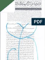 Aqeeda Khatm e Nubuwwat AND ISLAM-Pakistan-KAY-DUSHMAN 11862