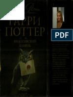 Гарри Поттер и Философский камень.pdf