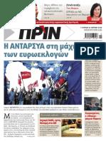 Εφημερίδα ΠΡΙΝ, 14.4.2019 | Αρ. Φύλλου 1422