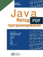JAVA_Methods_Programming_v2.march2015.pdf