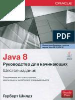 Java 8. Руководство для начинающих Шилдт (2015).pdf